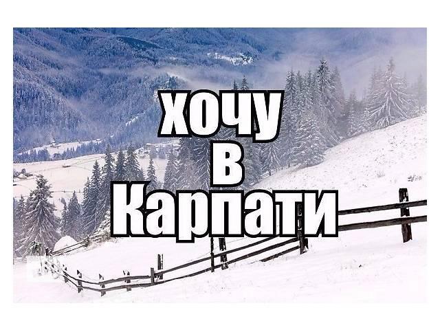 бу Зимово - казкові Карпати, Буковель  в Украине