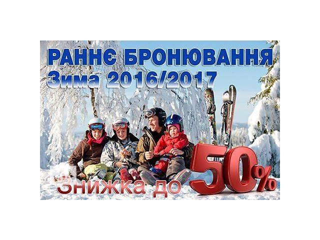 продам Зимний отдых 2016-2017гг! бу  в Украине
