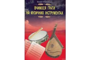 Музыкальная литература
