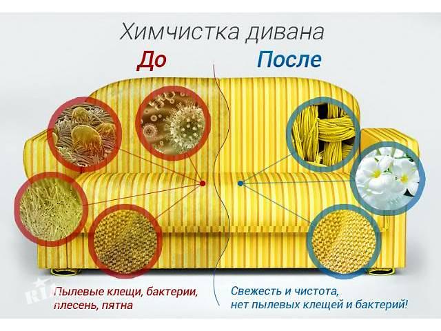 Химчистка мягкой мебели на дому  в  Молодечно.- объявление о продаже  в Минске