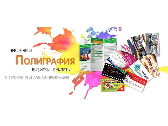 Чите Продажа рекламное агентство в шахтах визитки листовки