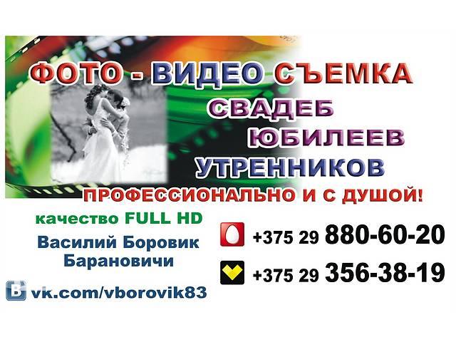 бу ФОТО-ВИДЕО съемка Свадебных Торжеств и других праздничных мероприятий .   в Украине