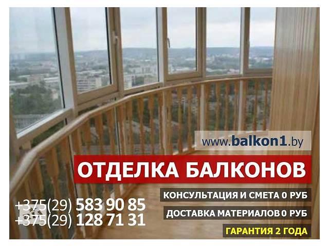 Отделка балконов, вид операции продам минск.