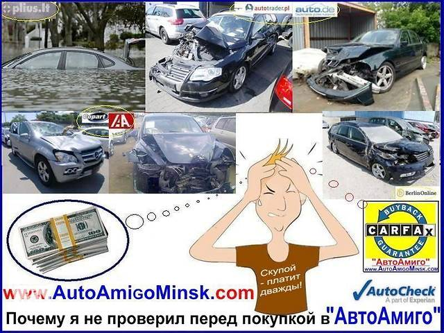 бу Carfax, AutoCheck -  бесплатно - проверка от «АвтоАмиго» Минск  в Украине