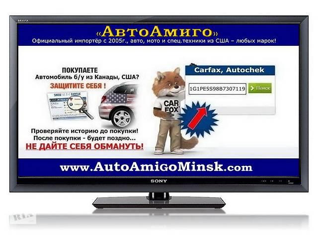 купить бу Карфакс, АвтоЧек -  бесплатно - проверка от «АвтоАмиго» Минск  в Украине