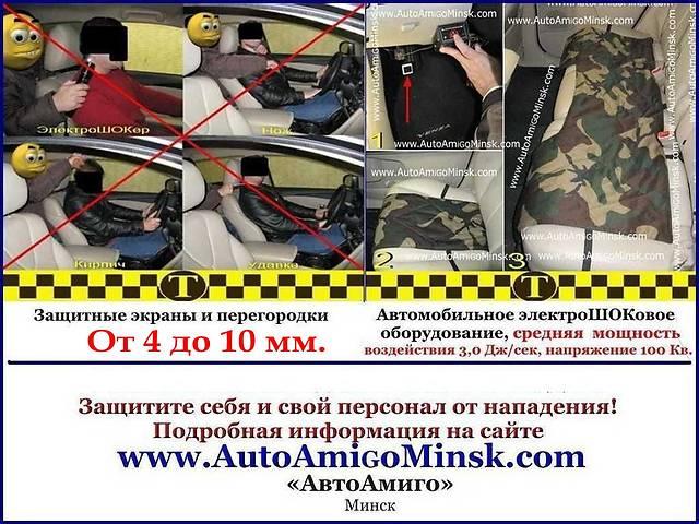 бу !Новинка! Защитные экраны от нападения сзади для – ТАКСИ  в Украине