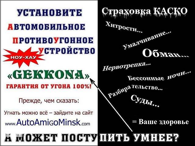 бу Страховка  КАСКО, хитрости, умалчивание, обман… в Минске