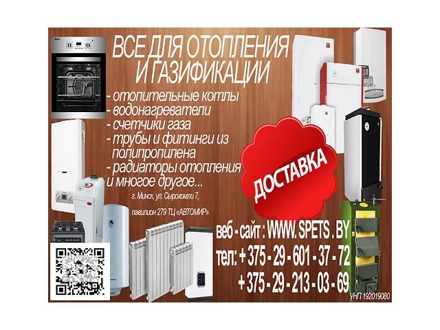 бу Реализация отопительного оборудования, спецодежды, автокрепежа, автозапчастей в Минске