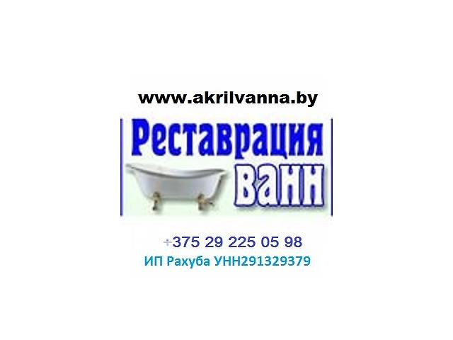 продам Реставрация ванн в Минске бу в Минске
