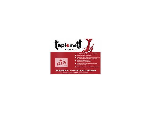 Теплоизоляция жидкая Teplomett- объявление о продаже  в Минске