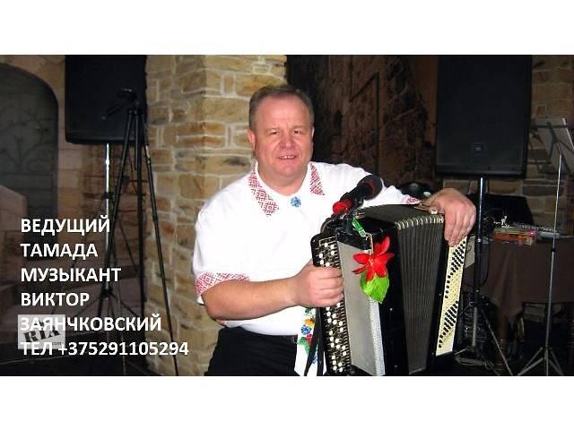 бу Ведущий и тамада поющий DJ баянист на свадьбу юбилей. Березино в Минске