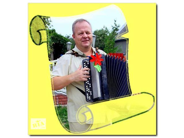 продам Ведущий тамада в Барановичах Ляховичах баян музыка на свадьбу юбилей крестины бу в Минске