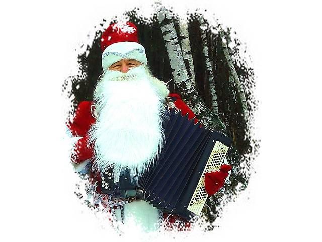 купить бу Ведущий тамада Дед Мороз поет и танцует ведущая Снегурочка баян дискотекой на Новогодний  корпоратив 31на1 свадьбу юбиле  в Украине