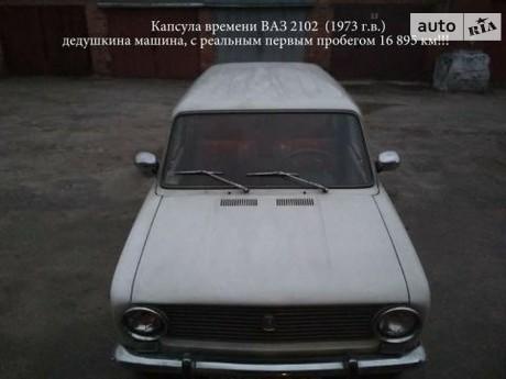 ВАЗ 2102 1973