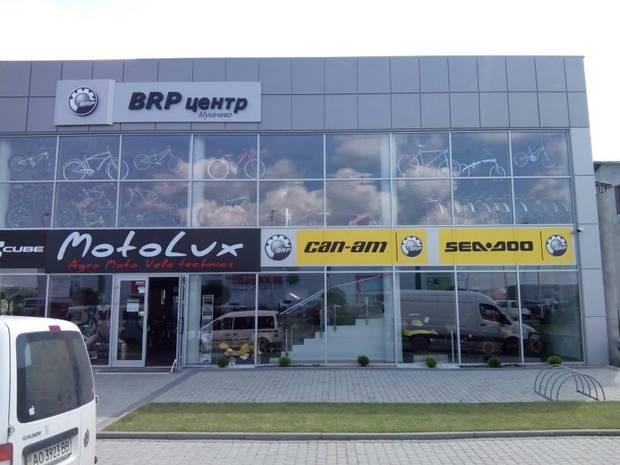 BRP-центр Мукачево