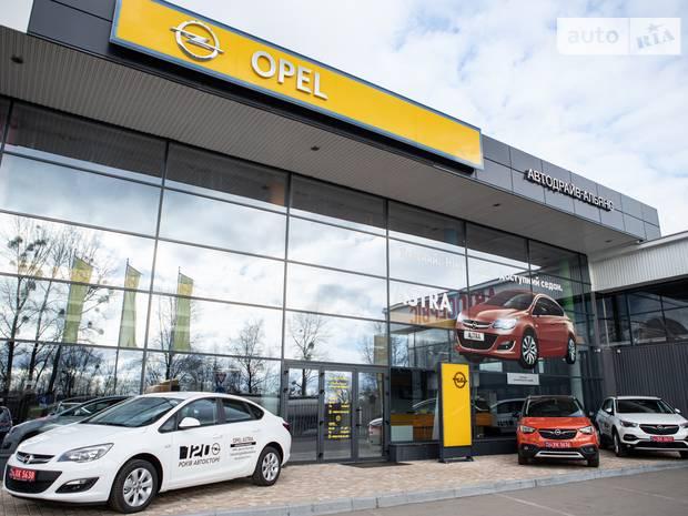 Opel Центр Полтава «Автодрайв-Альянс»