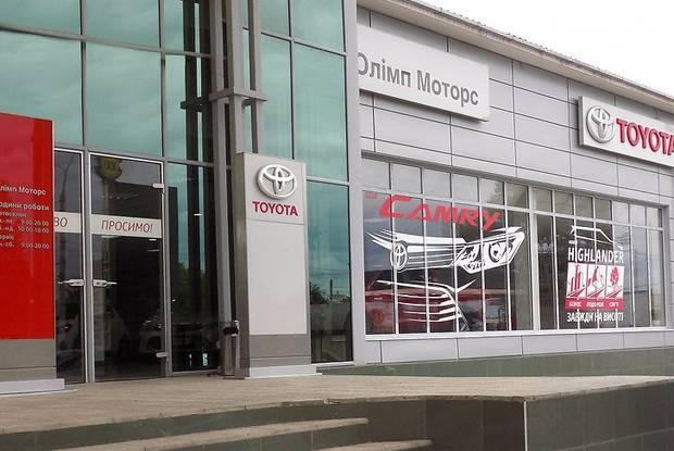 Тойота Центр Черновцы Олимп-Моторс