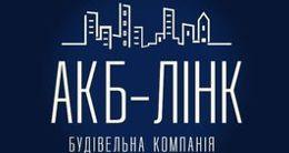 Логотип будівельної компанії АКБ-ЛІНК