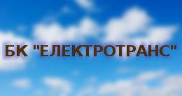 Логотип строительной компании БК Электротранс