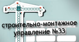 Логотип будівельної компанії Будівельно-монтажне управління №33