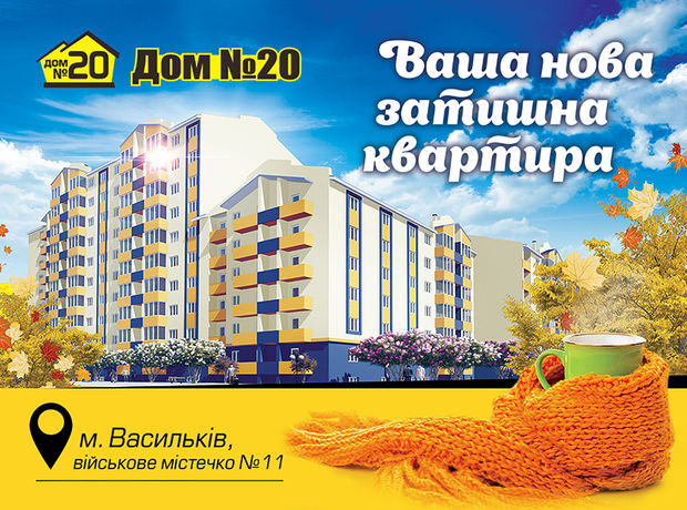Будинок  №20 фото 1