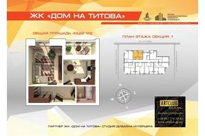 Будинок на Титова