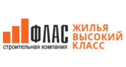 Логотип строительной компании ФЛАС (FLAS)