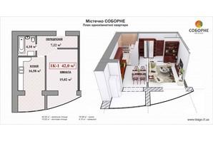 Городок Соборное: планировка 1-комнатной квартиры 42 м²