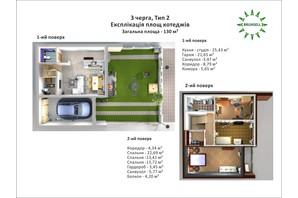 КГ «БРЮХСЕЛЬ»: планировка 3-комнатной квартиры 130 м²
