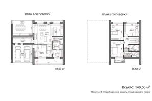 КГ Comfort Life Villas: планировка 3-комнатной квартиры 146.58 м²
