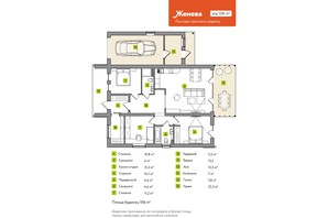 КГ Семь озер: планировка 3-комнатной квартиры 106 м²