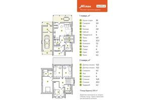 КГ Семь озер: планировка 5-комнатной квартиры 205 м²