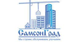 Логотип строительной компании Компания СамсонГрад