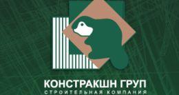Логотип строительной компании Констракшн Груп (Construction Group)