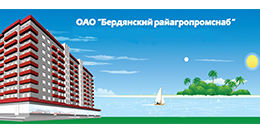 Логотип строительной компании ОАО «БЕРДЯНСКИЙ РАЙАГРОПРОМСНАБ»