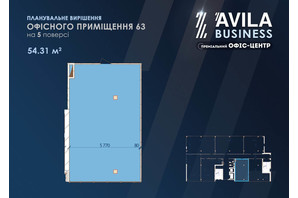 Офіс-центр Avila: планировка помощения 54.31 м²