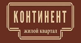 Логотип строительной компании Отдел продаж ЖК Континент
