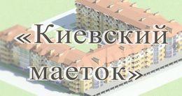 Логотип строительной компании Отдел продаж ЖК «Киевский маеток»