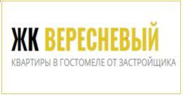 Логотип строительной компании Отдел продаж  ЖК «Вересневый»