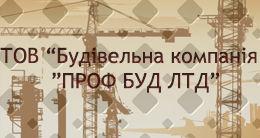 Логотип строительной компании ПРОФ БУД ЛТД