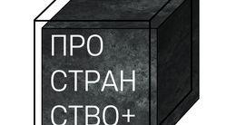 Логотип строительной компании Пространство+
