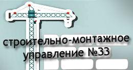 Логотип строительной компании Строительно-монтажное управление №33