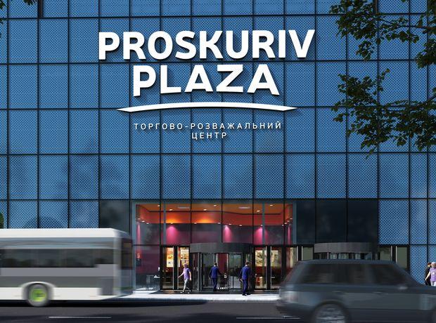 ТЦ Proskuriv Plaza  фото 243881