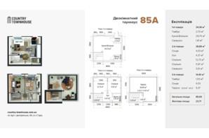 Таунхаус Country Townhouse: планування 2-кімнатної квартири 85.65 м²