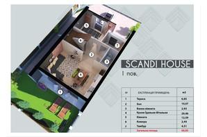 Таунхаус Scandi House: планировка 5-комнатной квартиры 130 м²