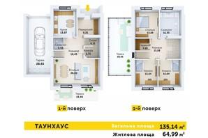 Таунхаус Струмочок 2: планування 3-кімнатної квартири 135.14 м²