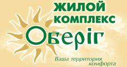 Логотип будівельної компанії Відділ продаж ЖК Оберіг