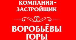 Логотип будівельної компанії Відділ продажу Воробйові гори