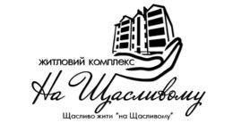 Логотип будівельної компанії Відділ продажу ЖК На Щасливому