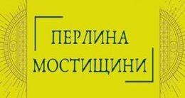 Логотип будівельної компанії Відділ продажу ЖК «Перлина Мостищини»